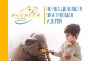 Перша допомога при травмах у дітей